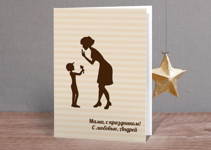 Сделать открытку, открытки признание в любви сыну от мамы