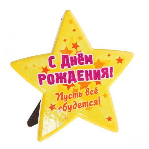 Поздравления с днём рождения звездочка