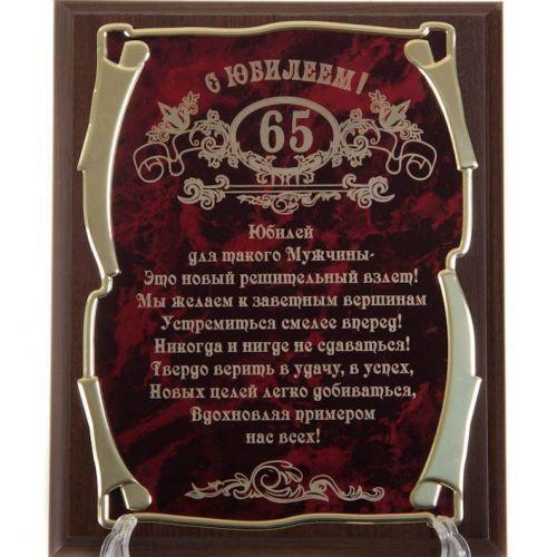 Поздравление начальнику на 65 летний юбилей 47