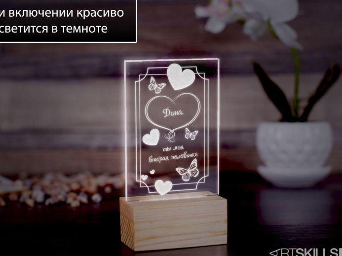 Подарки с гравировкой для девушек 530