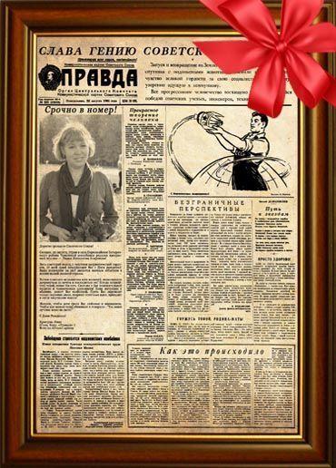 новые поздравление в форме газеты правды переводе греческого