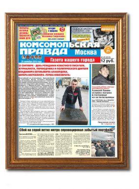 Поздравление в газету иркутск