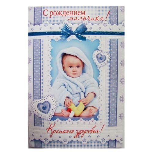 как правильно открытки с рождением сына высокого разрешения своему характеру революция